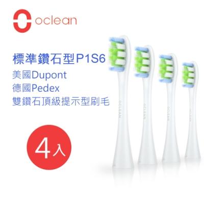 Oclean 歐可林 4入組 Air輕巧版標配刷頭-P1S6(混色/白柄)
