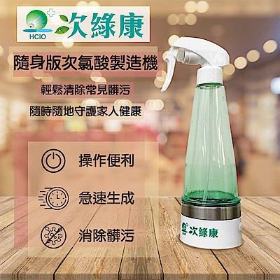 次綠康 隨身版次氯酸製造機270ml(DW-2700)