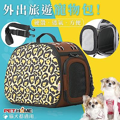【 PET HOME 寵物當家 】輕巧 摺疊 透氣 寵物提包 - 黃豹紋