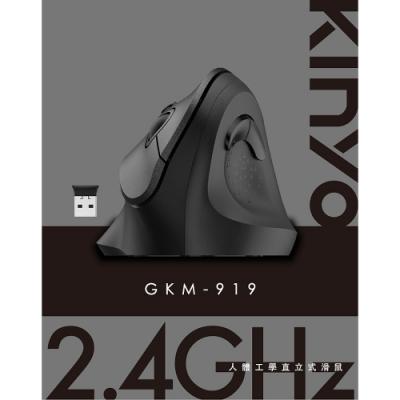 KINYO 人體工學直立握式無線雷射滑鼠(顏色隨機)