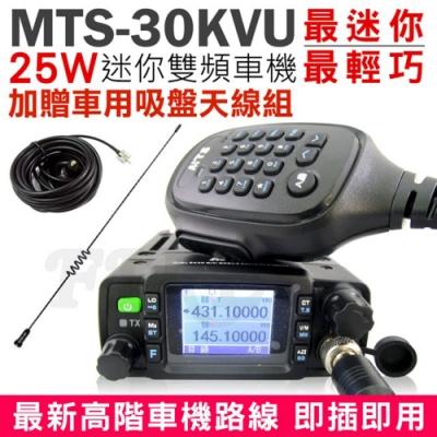 【MTS】【加贈車用吸盤天線組】MTS-30KVU 雙頻 迷你車機 體積輕巧 日本品質