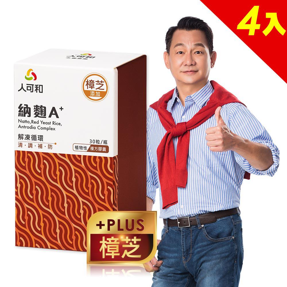 【人可和】 納麴A+ 樟芝添加x4瓶(30粒/瓶)-舒心活絡解凍大小循環