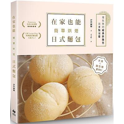 在家也能簡單烘焙日式麵包:手揉和麵包機都OK!零失敗的 款麵包與手製沾醬 二版