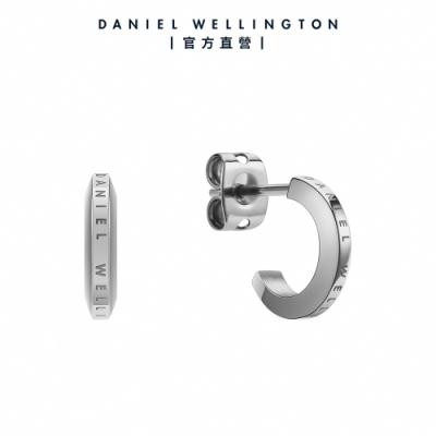 【Daniel Wellington】官方直營 Elan Bracelet 永恆摯愛耳環-簡約銀 DW耳環