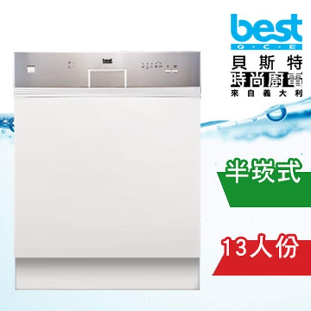 【義大利貝斯特best】半嵌式洗碗機 DW-221(13人份)
