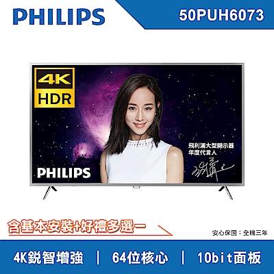 PHILIPS飛利浦 50吋4K HDR連網液晶顯示器+視訊盒50PUH6073