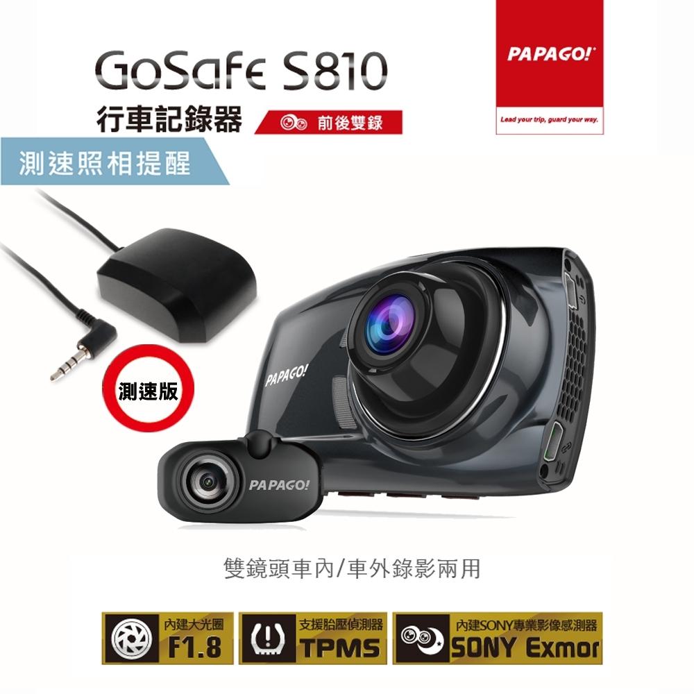 PAPAGO! GoSafe S810 前後雙鏡頭行車記錄器-SONY 感光元件-測速版-快