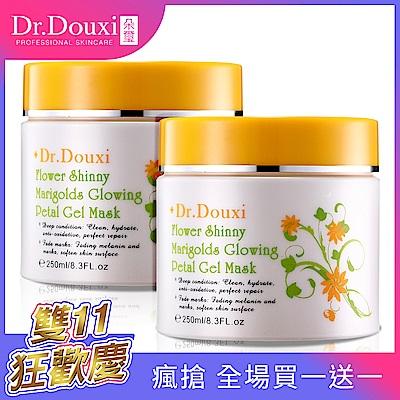 【雙11限定】Dr.Douxi 朵璽 花晶靈金盞花璀璨花瓣膜 250ml 買一送一