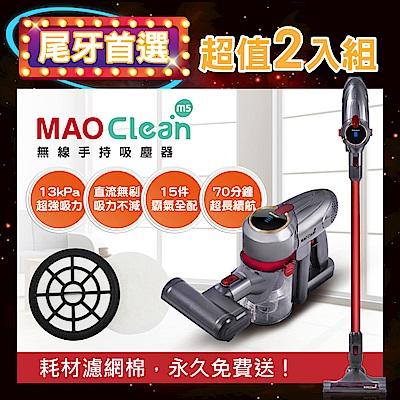 BMXrobot MAO Clean M5 超強吸力 無線手持吸塵器 尾牙限定超值2入組 @ Y!購物