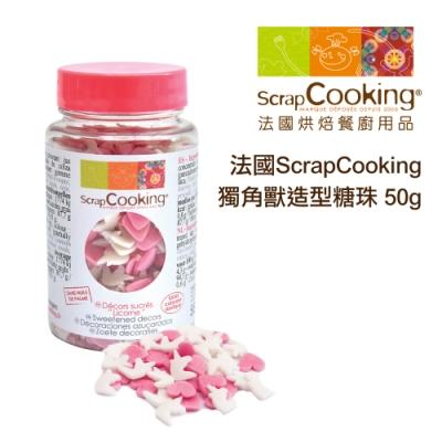 法國ScrapCooking 獨角獸造型糖珠50g