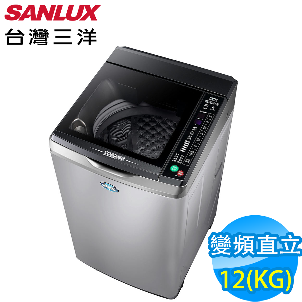 SANLUX台灣三洋 12KG 變頻直立式洗衣機 SW-12DVG