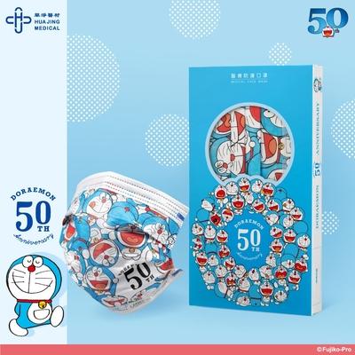 華淨醫用 哆啦A夢50週年紀念款口罩-藍色哆啦-兒童用 (10入/盒)