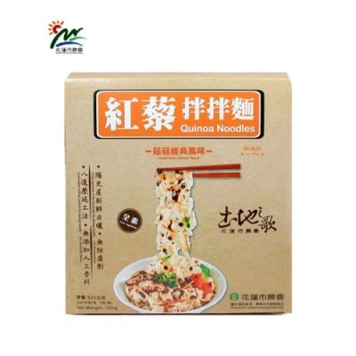 【花蓮市農會】紅藜拌拌麵-經典321g/盒(107gx3入)