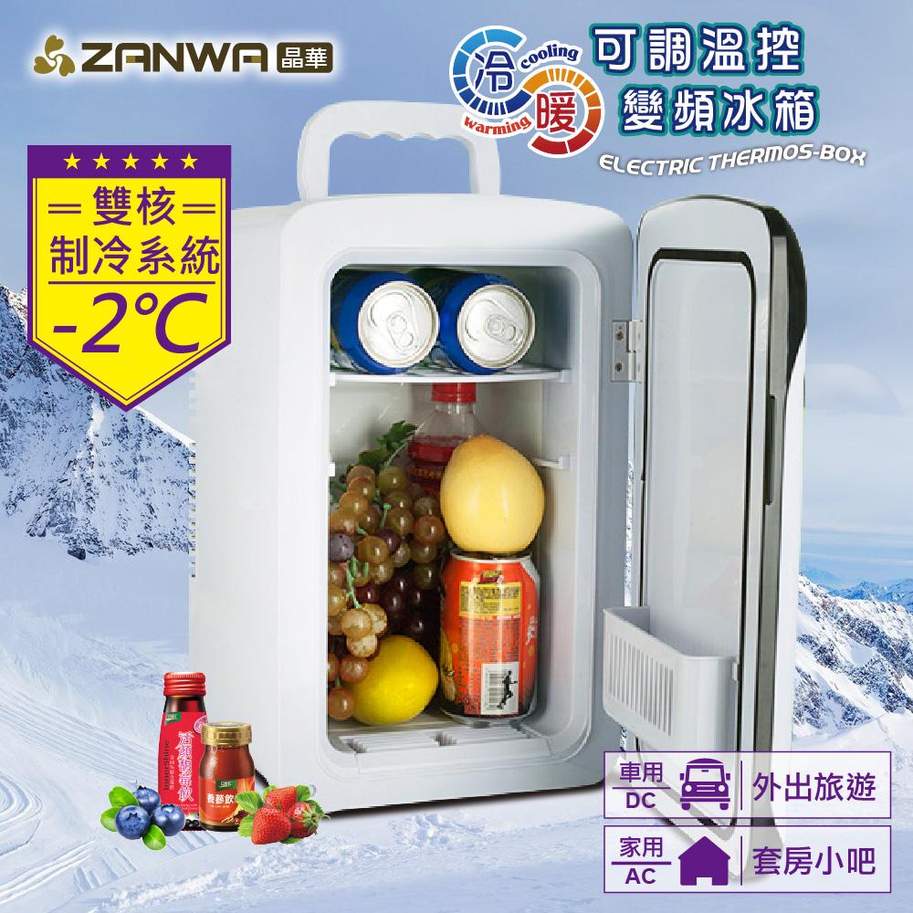 ZANWA晶華 變頻可調溫控冷暖保溫冷藏箱CLT-12G