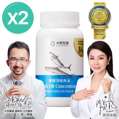 【大研生醫】 德國頂級魚油(60粒)*2