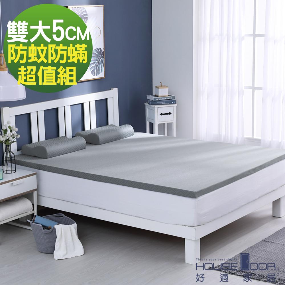 House Door 天然防蚊防螨技術保護表布乳膠床墊5cm超值組-雙大6尺