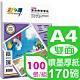 彩之舞 170g A4 雙面噴墨厚紙 HY-A170M*2包(雙面列印) product thumbnail 1
