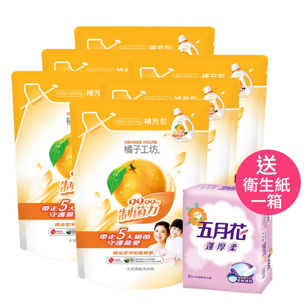 [時時樂限定]橘子工坊 天然濃縮洗衣精補充包1500ml+200ml x6包+贈衛生紙