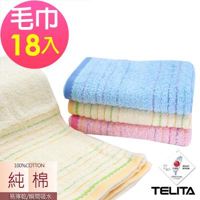 (超值18入組)TELITA 波浪橫紋易擰乾毛巾