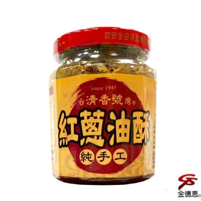 金黃酥脆 純手工紅蔥油酥(240g/罐)