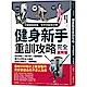 健身新手重訓攻略 product thumbnail 1