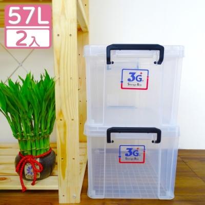 3G+ Storage Box M1057耐用型附蓋整理箱57L(2入) 多用途收納整理箱 日式強固型 可疊式收納箱 PP收納箱 掀蓋塑膠透明整理箱 防潮收納箱 玩具收納箱 寵物箱