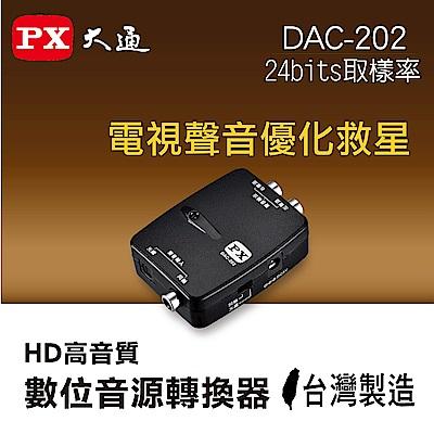PX大通HD高畫質數位音源轉換器 DAC-202