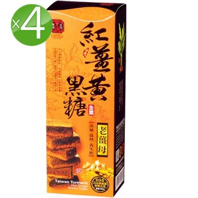 豐滿生技 紅薑黃黑糖_老薑母4入組(180g/盒)