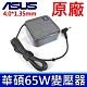 華碩 ASUS 65W 原廠變壓器 19V 3.42A 4.0*1.35mm 充電器 帶線 電源線 小孔徑 充電線 product thumbnail 3