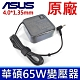 華碩 ASUS 65W 原廠變壓器 UX334 UX410 UX430 UX431 UX433 UX434 UX530 S530 K530 S510 S330 S333 S512 X507MA product thumbnail 2