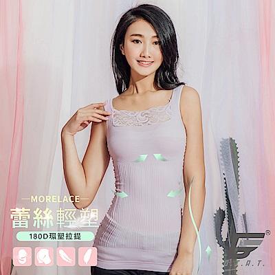 GIAT台灣製180D蕾絲美塑內搭背心(淡紫丁)