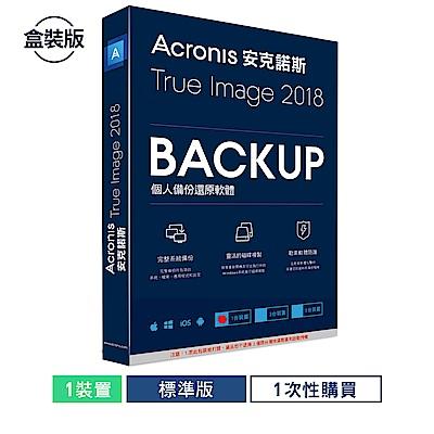 安克諾斯Acronis True Image 2018標準版1次性購買 - 1台裝置