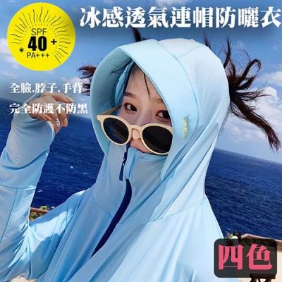 【時尚玩家】頂級冰絲涼感連帽防曬衣/防曬外套