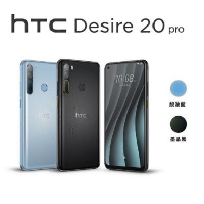 HTC Desire 20 Pro (6G/128G) 6.5吋八核心 手機