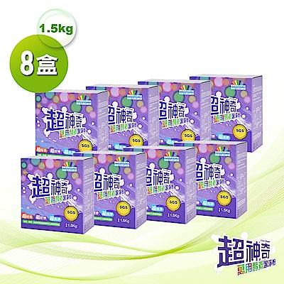超神奇 台灣製 萬用酵素潔淨粉 酵素粉 自然分解油汙(1.5kg/盒)-8盒