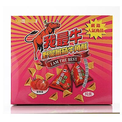我最牛 野菜蕃茄牛角酥(20gx20入)