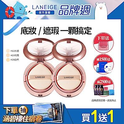 (買一送一) LANEIGE蘭芝 玫瑰光雙效氣墊粉霜14g+2.5g