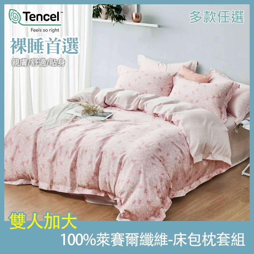 La Lune 純天絲台灣製雙人加大床包3件組 多款任選