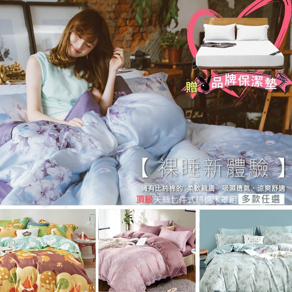 (買一送一)夢之語 3M天絲鋪棉床罩組(多款)-單/雙/大均價 (愛如潮水)