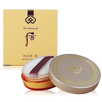 Whoo后 金鐏玉帛珍珠蜜粉輕巧盒#1 5g