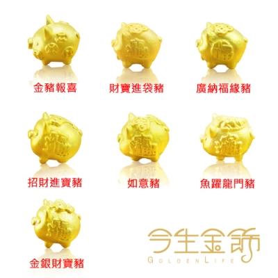 今生金飾 七款任選豬串珠 純黃金手繩