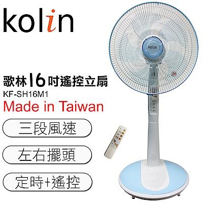 kolin歌林16吋微電腦遙控立扇(KF-SH16M1)
