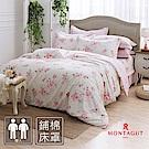 MONTAGUT-優雅莊園-精梳棉-雙人七件式鋪棉床罩組