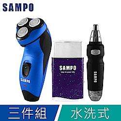 【SAMPO聲寶】潛艇式3D浮動電鬍刀(超值三件組)