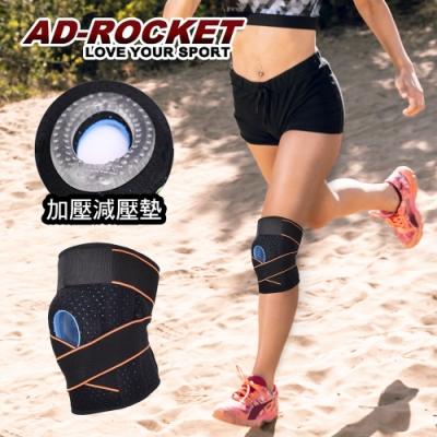AD-ROCKET 全方位極致型膝蓋減壓墊(單入)可調式 膝蓋 減壓 護膝 腿套(兩色任選)