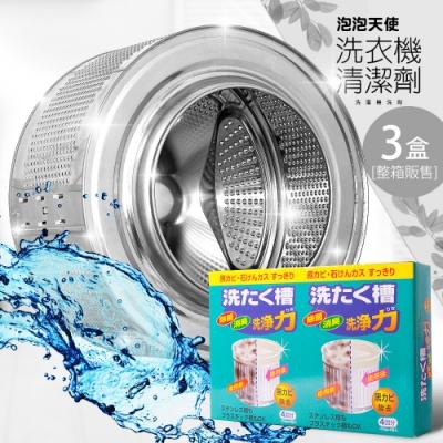泡泡天使洗衣機槽清潔劑 3盒 (150g*12包)