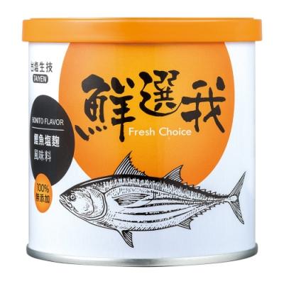 台鹽 鮮選我-鰹魚塩麴風味料(100g)