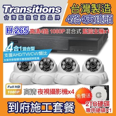全視線 台灣製造施工套餐 4路4支安裝套餐 主機DVR 1080P 4路監控主機+4支 紅外線LED攝影機(TS-AHD83D)+2TB硬碟
