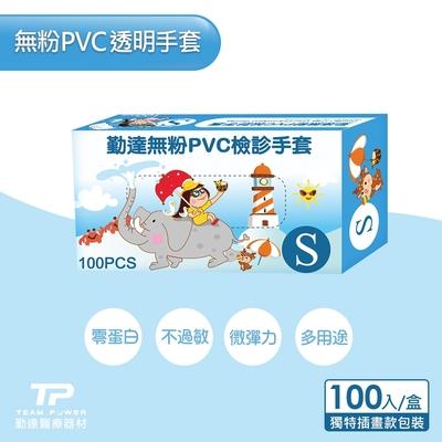 勤達 PVC無粉手套(S)-四季繪畫插圖風隔離手套(100入/單盒)