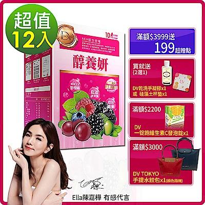 DV笛絲薇夢 耀世升級版 醇養妍(膠原胜肽)x12盒
